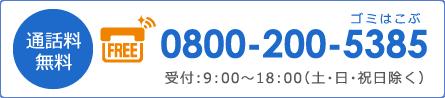 通話料無料 0800-200-5385 受付:9:00〜18:00(土・日・祝日除く)